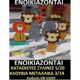 ΕΝΟΙΚΙΑΖΟΝΤΑΙ ΞΥΛΙΝΕΣ ΚΑΤΑΣΚΕΥΕΣ ΕΦ-53029/41005