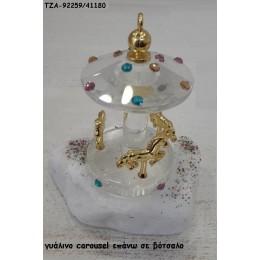 CAROUSEL ΓΥΑΛΙΝΟ ΣΕ ΒΟΤΣΑΛΟ για μπομπονιέρες - δώρα χονδρική τιμή ΤΖΑ-92259/41180