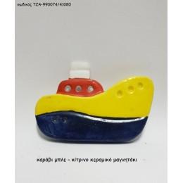 ΚΑΡΑΒΙ ΜΠΛΕ -ΚΙΤΡΙΝΟ ΚΕΡΑΜΙΚΟ ΜΑΓΝΗΤΑΚΙ χονδρική τιμή ΤΖΑ-990074/41080