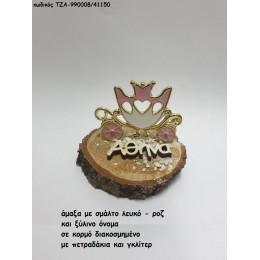 ΑΜΑΞΑ  ΜΕ ΣΜΑΛΤΟ ΛΕΥΚΟ - ΡΟΖ ΚΑΙ ΞΥΛΙΝΟ ΟΝΟΜΑ ΣΕ ΚΟΡΜΟ χονδρική τιμή ΤΖΑ-990008/41150