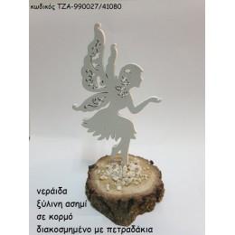 ΝΕΡΑΙΔΑ ΞΥΛΙΝΗ ΧΡΩΜΑ ΑΣΗΜΙ ΣΕ ΚΟΡΜΟ χονδρική τιμή ΤΖΑ-990027/41080