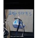ΚΑΡΑΒΑΚΙ ΚΕΡΑΜΙΚΟ ΣΕ ΒΙΒΛΙΟ ΕΥΧΩΝ ΓΙΑ ΒΑΠΤΙΣΗ χονδρική τιμή ΤΖΑ-16008/411400