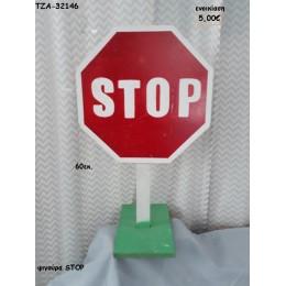 ΣΤΟΠ STOP ΞΥΛΙΝΗ ΦΙΓΟΥΡΑ για ενοικίαση ΤΖΑ-32146 5.00€!!!