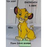ΣΙΜΠΑ LION KING ΞΥΛΙΝΗ ΦΙΓΟΥΡΑ για ενοικίαση ΤΖΑ-32097 5.00€!!!