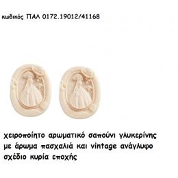 ΚΥΡΙΑ ΕΠΟΧΗΣ ΑΡΩΜΑΤΙΚΟ ΣΑΠΟΥΝΙ για μπομπονιέρες γάμου-βάπτισης ΠΑΛ-0172.19012/41168