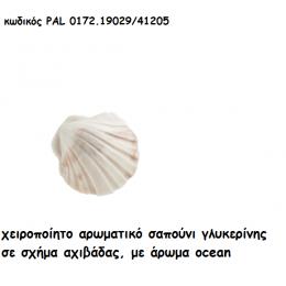 ΚΟΧΥΛΙ ΑΡΩΜΑΤΙΚΟ ΣΑΠΟΥΝΙ για μπομπονιέρες-δώρα χονδρική τιμή PAL-0172.19029/41205