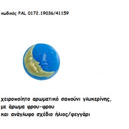 ΗΛΙΟΣ-ΦΕΓΓΑΡΙ ΑΡΩΜΑΤΙΚΟ ΣΑΠΟΥΝΙ για μπομπονιέρες-δώρα χονδρική τιμή PAL-0172.19036/41159
