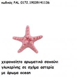 ΑΣΤΕΡΙΑΣ  ΑΡΩΜΑΤΙΚΟ ΣΑΠΟΥΝΙ για μπομπονιέρες-δώρα χονδρική τιμή PAL-0172.19039/41136