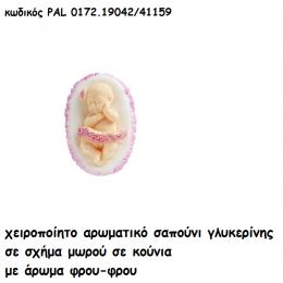 ΜΩΡΟ ΣΕ ΚΟΥΝΙΑ ΑΡΩΜΑΤΙΚΟ ΣΑΠΟΥΝΙ για μπομπονιέρες-δώρα χονδρική τιμή PAL-0172.19042/41159
