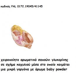 ΓΟΡΓΟΝΑ ΜΕΣΑ ΣΕ ΚΟΧΥΛΙ ΑΡΩΜΑΤΙΚΟ ΣΑΠΟΥΝΙ για μπομπονιέρες-δώρα χονδρική τιμή PAL-0172.19045/41145