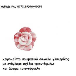 ΤΡΙΑΝΤΑΦΥΛΛΟ ΑΡΩΜΑΤΙΚΟ ΣΑΠΟΥΝΙ για μπομπονιέρες-δώρα χονδρική τιμή PAL-0172.19046/41091