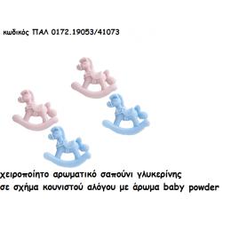 ΚΑΡΟΥΖΕΛ ΡΟΖ-ΓΑΛΑΖΙΟ ΑΡΩΜΑΤΙΚΟ ΣΑΠΟΥΝΙ για μπομπονιέρες βάπτισης ΠΑΛ-0172.19053/41073