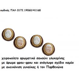 ΓΥΝΑΙΚΑ - ΠΑΡΘΕΝΩΝΑΣ ΑΡΩΜΑΤΙΚΟ ΣΑΠΟΥΝΙ για μπομπονιέρες γάμου ΠΑΛ-0172.19060/41168