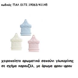 ΚΑΡΟΥΖΕΛ 3 ΧΡΩΜΑΤΑ ΑΡΩΜΑΤΙΚΟ ΣΑΠΟΥΝΙ για μπομπονιέρες βάπτισης ΠΑΛ-0172.19063/41145