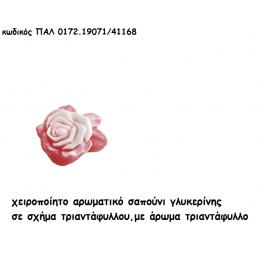 ΤΡΙΑΝΤΑΦΥΛΛΟ ΔΙΧΡΩΜΟ ΑΡΩΜΑΤΙΚΟ ΣΑΠΟΥΝΙ για μπομπονιέρες γάμου-βάπτισης ΠΑΛ-0172.19071/41168