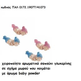 ΜΩΡΟ ΠΟΥ ΚΟΙΜΑΤΑΙ ΑΡΩΜΑΤΙΚΟ ΣΑΠΟΥΝΙ για μπομπονιέρες βάπτισης ΠΑΛ-0172.19077/41073