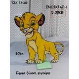 ΣΙΜΠΑ LION KING ΞΥΛΙΝΗ ΦΙΓΟΥΡΑ για ενοικίαση ΤΖΑ-32102 5.00€!!!