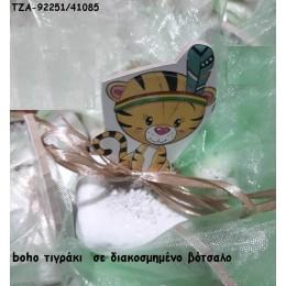ΤΙΓΡΑΚΙ BOHO ΞΥΛΙΝΟ ΣΕ ΒΟΤΣΑΛΟ για μπομπονιέρες - δώρα χονδρική τιμή ΤΖΑ-92251/41085