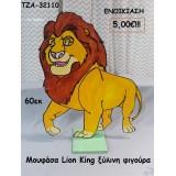 ΜΟΥΦΑΣΑ LION KING ΞΥΛΙΝΗ ΦΙΓΟΥΡΑ για ενοικίαση ΤΖΑ-32110 5.00€!!!