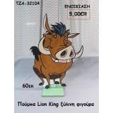 ΠΟΥΜΠΑ LION KING ΞΥΛΙΝΗ ΦΙΓΟΥΡΑ για ενοικίαση ΤΖΑ-32104 5.00€!!!