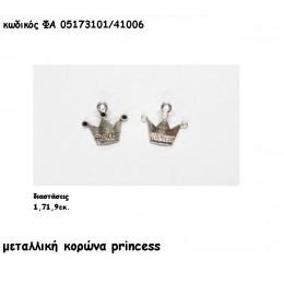 ΚΟΡΩΝΑ PRINCESS ΕΠΑΡΓΥΡΗ accessories για μπομπονιέρες-δώρα χονδρική τιμή ΦΑ 05173101/41006