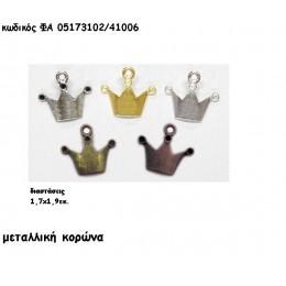 ΚΟΡΩΝΑ ΕΠΑΡΓΥΡΗ-ΑΝΤΙΚΕ-ΕΠΙΧΡΥΣΗ-ΜΠΡΟΥΝΤΖΙΝΗ-ΧΑΛΚΙΝΗ accessories για μπομπονιέρες-δώρα χονδρική τιμή ΦΑ 05173102/41006