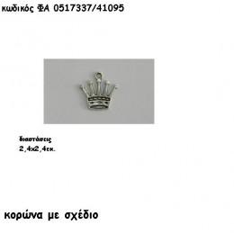 ΚΟΡΩΝΑ ΜΕ ΣΧΕΔΙΟ ΕΠΑΡΓΥΡΗ ACCESSORIES accessories για μπομπονιέρες-δώρα χονδρική τιμή ΦΑ 0517337/41095