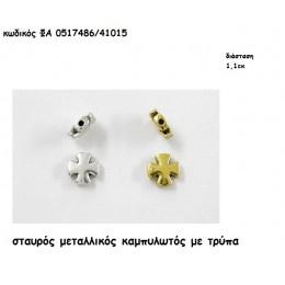 ΣΤΑΥΡΟΣ ΜΕΤΑΛΛΙΚΟΣ ΚΑΜΠΥΛΩΤΟΣ ΜΕ ΤΡΥΠΑ accessories για μπομπονιέρες-δώρα χονδρική τιμή ΦΑ 0517486/41015