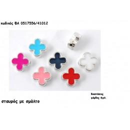 ΣΤΑΥΡΟΣ ΜΕ ΣΜΑΛΤΟ accessories για μπομπονιέρες-δώρα χονδρική τιμή ΦΑ 0517556/41012