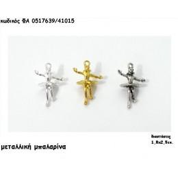 ΜΕΤΑΛΛΙΚΗ ΜΠΑΛΑΡΙΝΑ accessories για μπομπονιέρες-δώρα χονδρική τιμή ΦΑ 0517639/41015
