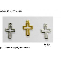 ΜΕΤΑΛΛΙΚΗ ΣΤΑΥΡΟΣ ΠΕΡΙΓΡΑΜΜΑ accessories για μπομπονιέρες-δώρα χονδρική τιμή ΦΑ 0517702/41031