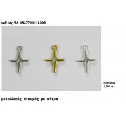 ΜΕΤΑΛΛΙΚΗ ΣΤΑΥΡΟΣ ΜΕ ΠΕΤΡΑ accessories για μπομπονιέρες-δώρα χονδρική τιμή ΦΑ 0517703/41005
