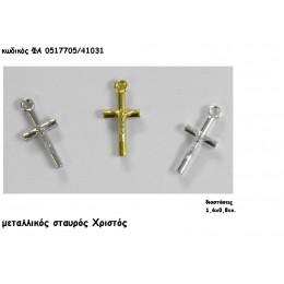 ΜΕΤΑΛΛΙΚΟΣ ΣΤΑΥΡΟΣ ΧΡΙΣΤΟΣ accessories για μπομπονιέρες-δώρα χονδρική τιμή ΦΑ 0517705/41031