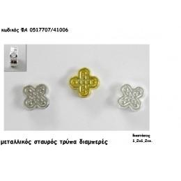 ΣΤΑΥΡΟΥΔΑΚΙ ΜΕΤΑΛΛΙΚΟ ΜΕ ΤΡΥΠΑ accessories για μπομπονιέρες-δώρα χονδρική τιμή ΦΑ 0517707/41006