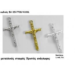 ΣΤΑΥΡΟΣ ΜΕΤΑΛΛΙΚΟΣ ΑΝΑΓΛΥΦΟΣ accessories για μπομπονιέρες-δώρα χονδρική τιμή ΦΑ 0517708/41006