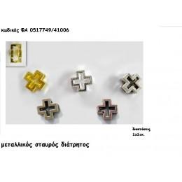ΣΤΑΥΡΟΣ ΜΕΤΑΛΛΙΚΟΣ ΔΙΑΤΡΗΤΟΣ accessories για μπομπονιέρες-δώρα χονδρική τιμή ΦΑ 0517749/41006