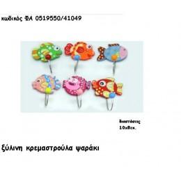 ΚΡΕΜΑΣΤΡΑ ΞΥΛΙΝΗ ΨΑΡΑΚΙ μπομπονιέρες-δώρα χονδρική τιμή ΦΑ 0519550/41049