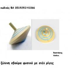 ΣΒΟΥΡΑ ΞΥΛΙΝΗ ΡΙΓΕ μπομπονιέρες-δώρα χονδρική τιμή ΦΑ 0519292/41066