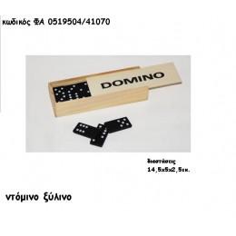 ΝΤΟΜΙΝΟ ΞΥΛΙΝΟ μπομπονιέρες-δώρα χονδρική τιμή ΦΑ 0519504/41070