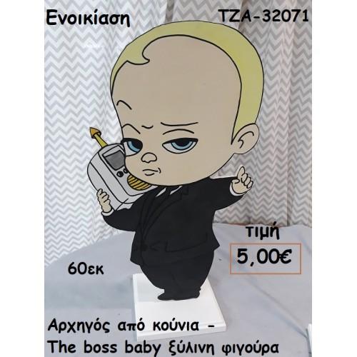 ΑΡΧΗΓΟΣ ΑΠΟ ΚΟΥΝΙΑ - THE BOSS BABY ΞΥΛΙΝΗ ΦΙΓΟΥΡΑ για ενοικίαση ΤΖΑ-32071