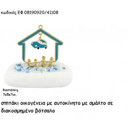 ΣΠΙΤΑΚΙ ΟΙΚΟΓΕΝΕΙΑ ΜΕ ΚΡΕΜΑΣΤΟ ΑΥΤΟΚΙΝΗΤΟ ΜΕ ΓΑΛΑΖΙΟ ΣΜΑΛΤΟ ΣΕ ΒΟΤΣΑΛΟ για μπομπονιέρες - δώρα χονδρική τιμή ΕΦ 08190920/41108