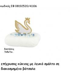 ΚΥΚΝΟΣ ΕΠΙΧΡΥΣΟΣ ΜΕ ΛΕΥΚΟ ΣΜΑΛΤΟ ΣΕ ΔΙΑΚΟΣΜΗΜΕΝΟ ΒΟΤΣΑΛΟ για μπομπονιέρες - δώρα χονδρική τιμή ΕΦ 08192520/41106