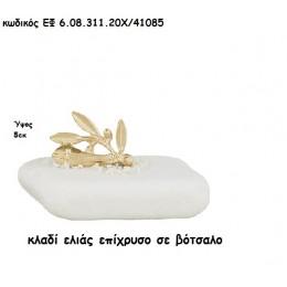 ΚΛΑΔΙ ΕΛΙΑΣ ΕΠΙΧΡΥΣΟ ΣΕ ΒΟΤΣΑΛΟ για μπομπονιέρες - δώρα χονδρική τιμή ΕΦ 6.08.311.20Χ/41085