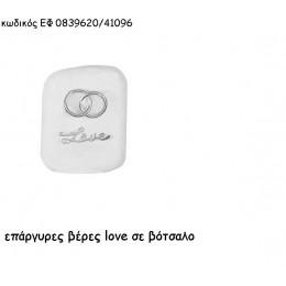 ΒΕΡΕΣ ΜΕ ''LOVE'' ΕΠΑΡΓΥΡΟ ΣΕ ΒΟΤΣΑΛΟ για μπομπονιέρες - δώρα χονδρική τιμή ΕΦ 0839620/41096