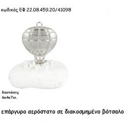 ΑΕΡΟΣΤΑΤΟ ΕΠΑΡΓΥΡΟ ΣΕ ΒΟΤΣΑΛΟ για μπομπονιέρες - δώρα χονδρική τιμή ΕΦ 22.08.459.20Α/41098