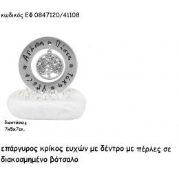 ΔΕΝΤΡΟ ΜΕ ΠΕΡΛΕΣ ΣΕ ΚΡΙΚΟ ΕΥΧΩΝ ΕΠΑΡΓΥΡΟ για μπομπονιέρες - δώρα χονδρική τιμή ΕΦ 0847120/41108