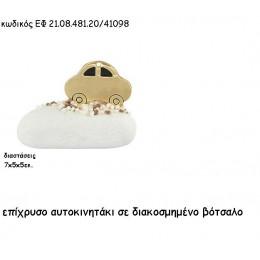 ΑΥΤΟΚΙΝΗΤΑΚΙ ΕΠΙΧΡΥΣΟ ΣΕ ΒΟΤΣΑΛΟ για μπομπονιέρες - δώρα χονδρική τιμή ΕΦ 21.08.481.20Χ/41098
