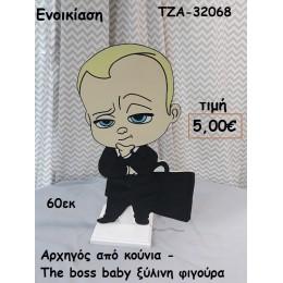 ΑΡΧΗΓΟΣ ΑΠΟ ΚΟΥΝΙΑ - THE BOSS BABY ΞΥΛΙΝΗ ΦΙΓΟΥΡΑ για ενοικίαση ΤΖΑ-32068
