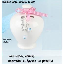 ΚΟΥΜΠΑΡΑΣ ΛΕΥΚΟΣ ΜΕ ΕΠΑΡΓΥΡΟ ΚΟΡΙΤΣΑΚΙ  για μπομπονιέρες - δώρα χονδρική τιμή ΑΝΔ 1023Β/41189