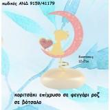 ΚΟΡΙΤΣΑΚΙ ΕΠΙΧΡΥΣΟ ΣΕ ΦΡΑΓΓΑΡΙΟ ΡΟΖ ΣΕ ΒΟΤΣΑΛΟ για μπομπονιέρες - δώρα χονδρική τιμή ΑΝΔ 9159/41179
